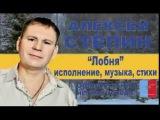 Алексей Стёпин (Alexey Stepin) - Лобня