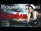 Музыкальный клип - Корабли - by REEBAZ