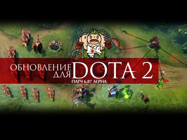 Обновление Dota 2 v6.87 Alpha [1 April Joke]