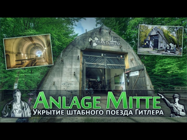 Бункер для штабного поезда Гитлера Anlage Mitte Shelter for Hitler's command train