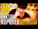 Виктор Королев - 55! НОВЫЕ и ЛУЧШИЕ ХИТЫ 2016 NEW!