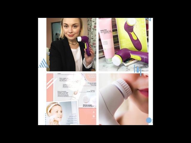 На чем не стоит экономить Часть 1 Электрическая щётка для умывания Skinvigorate MARY KAY Зачем она?