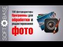 ТОП фоторедакторы Программы для обработки и редактирования фото