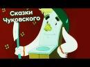 Сказки Чуковского мультфильмы: Мойдодыр, Муха-Цокотуха, Тараканище, Федорино го