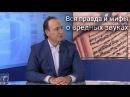 Вся правда и мифы о вредных звуках. Откровенное интервью Р. Блаво на телевидении ГТРК.
