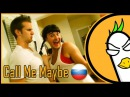 [RUS COVER] Bart Baker — Call Me Maybe Parody (На русском)