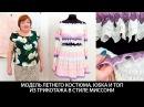 Модель оригинального летнего женского костюма Юбка и топ из трикотажной ткани в...