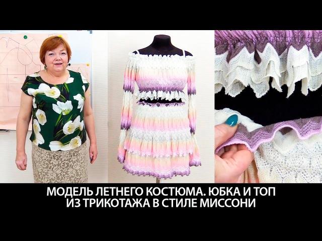 Модель оригинального летнего женского костюма Юбка и топ из трикотажной ткани в стиле миссони