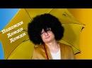 Игорь Корнелюк - Подожди Дожди. Пародия