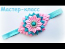 Яркая повязка канзаши из узкой ленты 12 мм / Kanzashi headband for baby Tutorial / DIY