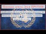 Плоская земля, ЗА и ПРОТИВ! Soulgoodman, Кунгуров, Котляров, Институт