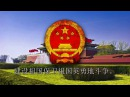 National Anthem of China 1978-1982 Unofficial March of the Volunteers 义勇军进行曲