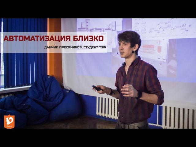 ША2 Даниил Просяников Автоматизация близко
