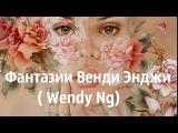 Sensual art Wendy Ng | Нежность женственность цветочные мотивы китайской художницы Венди...
