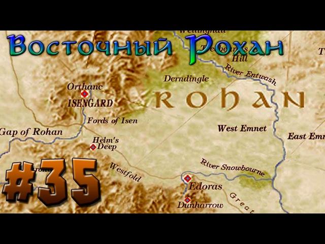Прохождение Властелин Колец Битва за Средиземье 35 [Добро] - Восточный Рохан