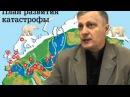 Остановка Гольфстрим и надгосударственное управление Рассказывает Валерий Пякин