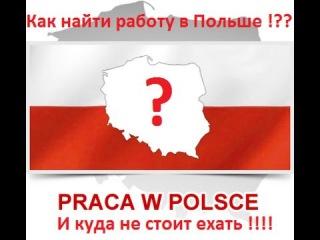 Как найти работу в Польше !?? И куда не стоит ехать !!!!