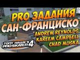 Tony Hawk's Pro Skater 4 - Все PRO Цели в Сан-Франциско - Карим Кэмпбелл, Чед Маска, Эндрю Рейно...