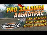 Tony Hawk's Pro Skater 4 - Все PRO Задания в Алькатрасе. Бэм Марджера, Рун Глифберг, Элисса Сти...