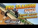Tony Hawks Pro Skater 4 - Все PRO Цели и Задания в КОНЕ. Родни Маллен, Стив Кабальеро - на 100