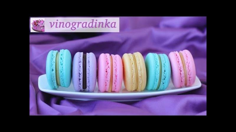 Макаронс макаруны самый простой рецепт Vinogradinka смотреть онлайн без регистрации