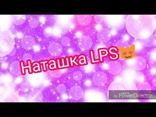 LPS клип идиоты