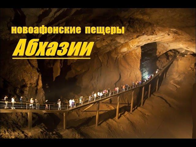 ★ Новоафонские пещеры АБХАЗИИ ★ New Athos Caves Of Abkhazia