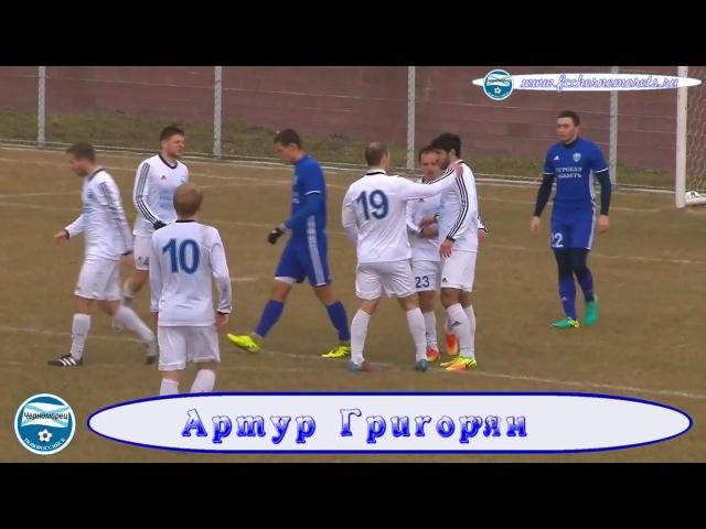 Дубль Арутра Григоряна в ворота «Авангарда»
