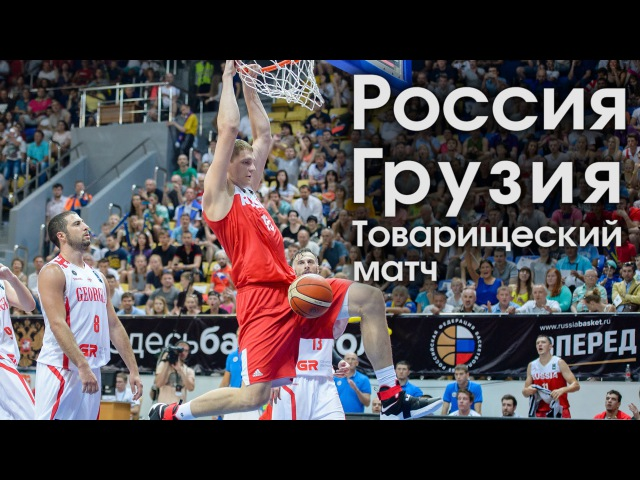 Россия Грузия Товарищеская игра 06 08 2016