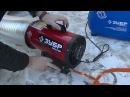 Испытание в реальных условиях Инверторный генератор ЗУБР и газовая пушка ЗУБР