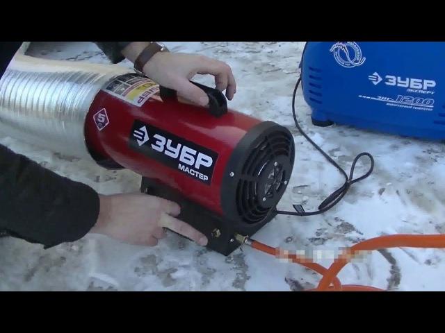 Испытание в реальных условиях: Инверторный генератор ЗУБР и газовая пушка ЗУБР