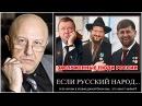 Андрей ФУРСОВ - Что такое Русский народ?
