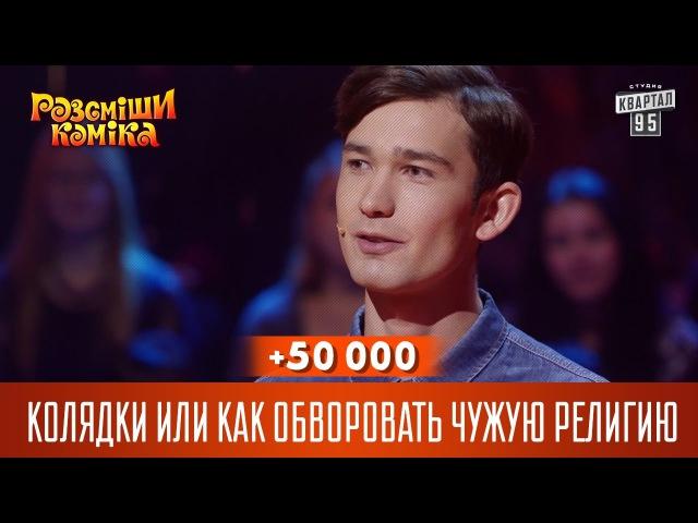 50 000 - Колядки или как обворовать чужую религию   Рассмеши комика 2016