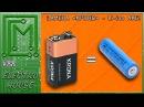 88. Аккумулятор Li ion 3,7В вместо батареи Крона