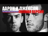 Аарон и Джексон 2 серия на русском языке EMMERDALE