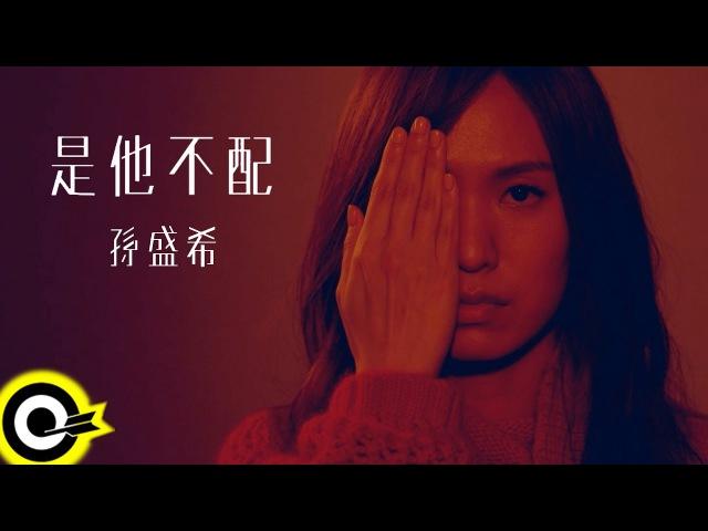 孫盛希 Shi Shi【是他不配 He Isnt Worth It】三立華劇「浮士德的微笑」片頭曲 Official Music Video