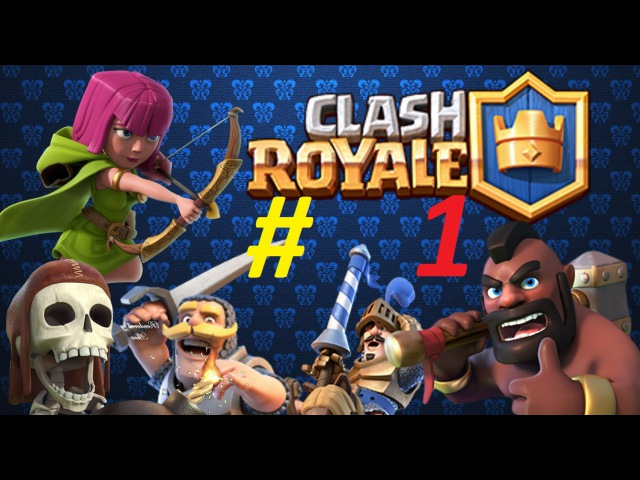 Clash Royale  1  тактика просирания