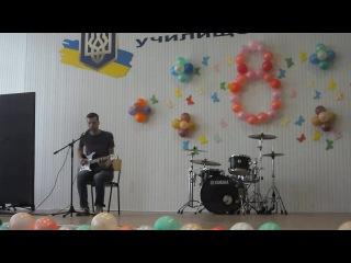 Дяченко Андрій - Пробач (ВПУ № 25)