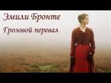 АудиоКнига Эмили Бронте Грозовой перевал