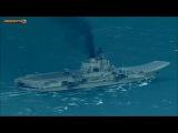 Флагманская Авианосная эскадра России, на пути в Сирию (проход через  Ла-Манш)