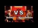 Дебаты: Ученый-атеист Ричард Докинз vs журналист-мусульманин Мехди Хасан
