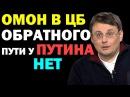 Евгений Федоров: обратного пути нет 19.09.2016