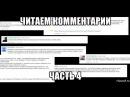 Комментарии Nixelpixel 4. Школьницы и милфы-феминистки