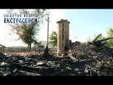 Мистические пожары — Слідство ведуть екстрасенси. Сезон 7. Выпуск 6 от 12.03.17