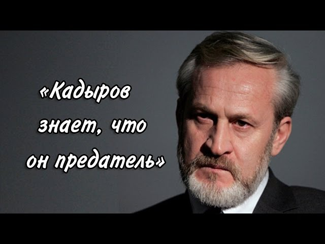Кадыров знает что он предатель