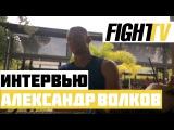 Александр Волков - интервью FIGHT TV после дебюта в UFC