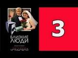 БЛИЗКИЕ ЛЮДИ 3 серия 2016 русские мелодрамы 2016 russkie melodrami seriali