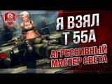 Я ВЗЯЛ T 55A ★ АГРЕССИВНЫЙ МАСТЕР СВЕТА #worldoftanks #wot #танки — [http://wot-vod.ru]