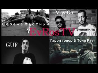 Иностранцы слушают русскую музыку (MiyaGi & Эндшпиль, Guf, L'One) (#NR)