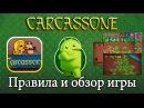 Настольная игра Carcassonne Android